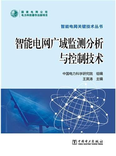 智能电网关键技术丛书 智能电网广域监测分析与控制技术