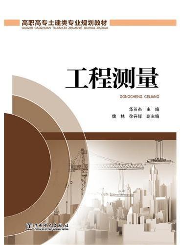 高职高专土建类专业规划教材 工程测量