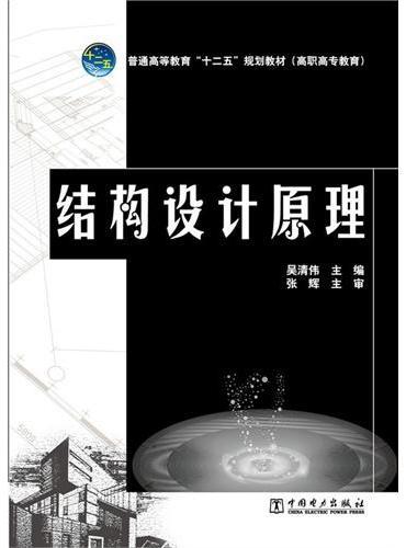 """普通高等教育""""十二五""""规划教材(高职高专教育) 结构设计原理"""