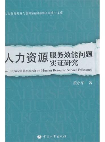 人力资源服务效能问题实证研究
