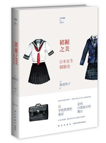 裙裾之美 日本女生制服史