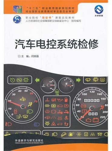 汽车电控系统检修