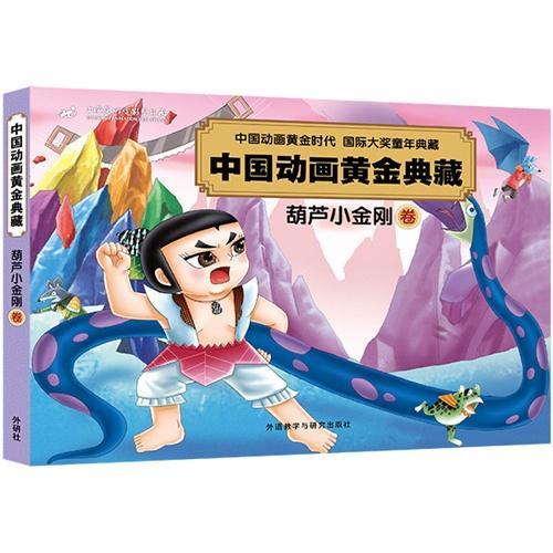 葫芦小金刚卷(中国动画黄金典藏)