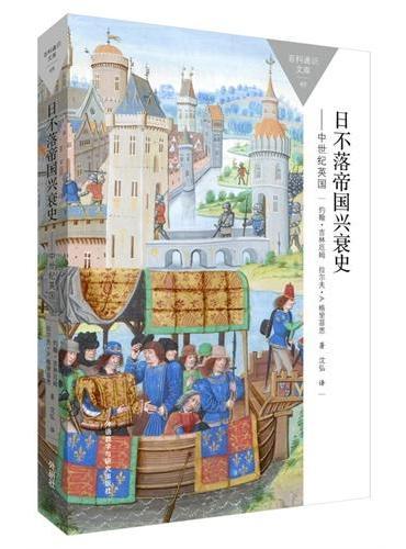 日不落帝国兴衰史-中世纪英国(百科通识文库)