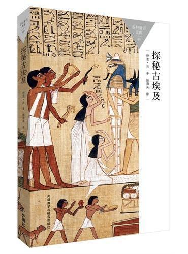 探秘古埃及(百科通识文库)