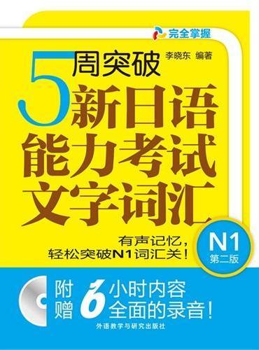 5周突破新日语能力考试文字词汇N1(第二版)(配Mp3光盘)