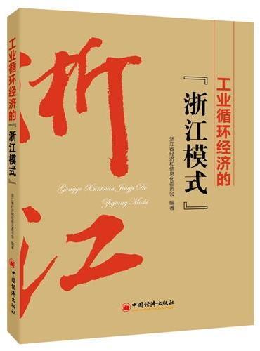 """工业循环经济的""""浙江模式"""""""