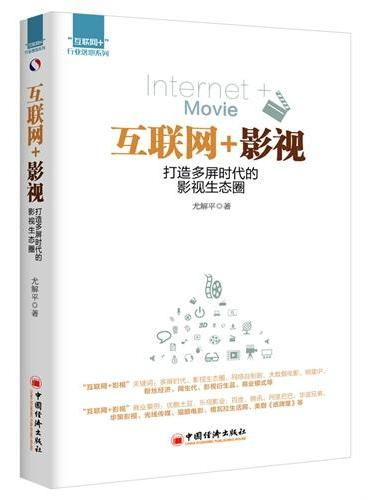"""(""""互联网+""""行业落地系列)互联网+影视:打造多屏时代的影视生态圈"""