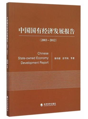 中国国有经济发展报告(2003-2012)