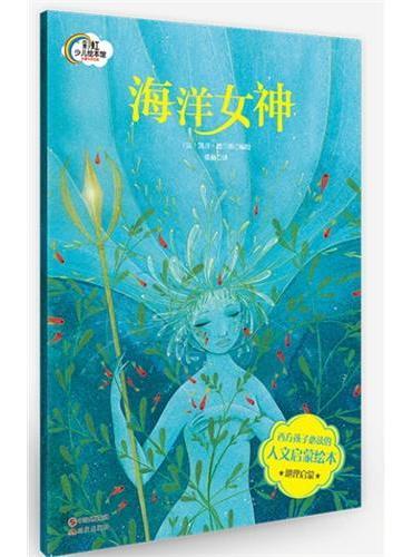 法国人文启蒙绘本-海洋女神