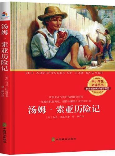 中小学生必读丛书:汤姆·索亚历险记
