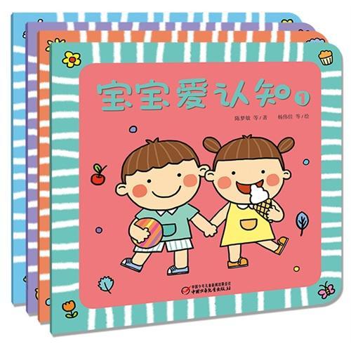《宝宝爱认知》(全4册)