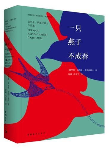 一只燕子不成春:盖尔曼·萨都拉耶夫作品集