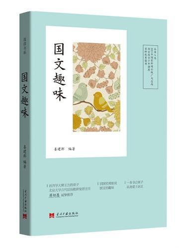 小书馆:国文趣味(青少普及版)