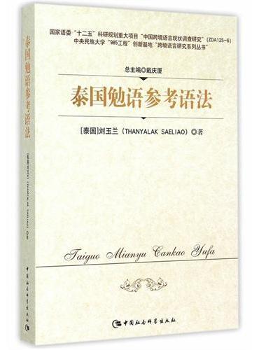泰国勉语参考语法