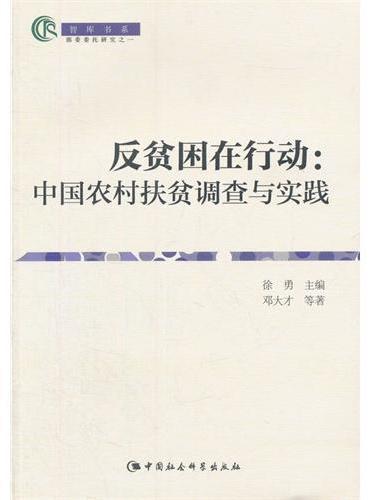 反贫困在行动:中国农村扶贫调查与实践(智库书系)