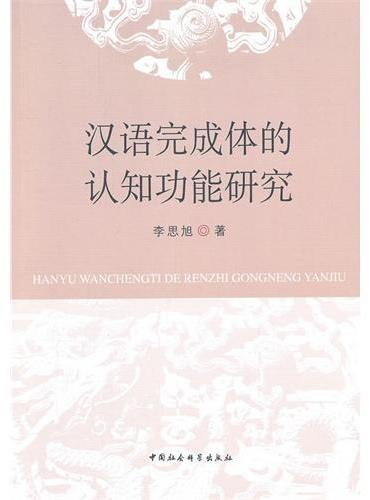 汉语完成体的认知功能研究