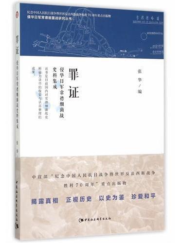 罪证:侵华日军常德细菌战史料集成(侵华日军常德细菌战研究丛书)