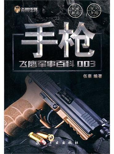 飞鹰军事百科003:手枪