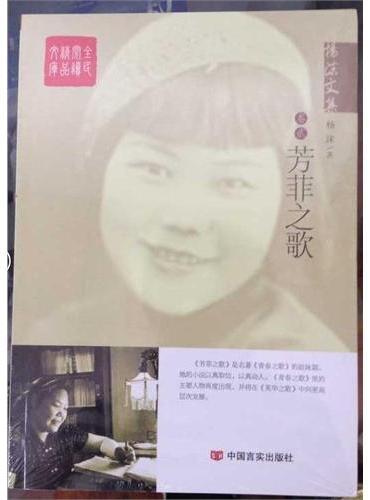 杨沫文集——芳菲之歌