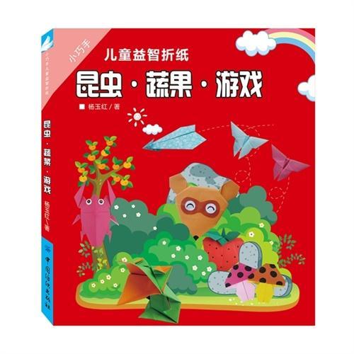 小巧手儿童益智折纸:昆虫·蔬果·游戏
