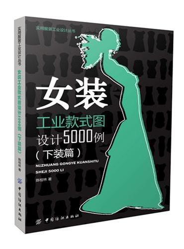 女装工业款式图设计5000例(下装篇)