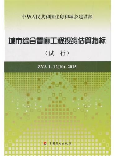 城市综合管廊工程投资估算指标(试行) ZYA1-12(10)-2015