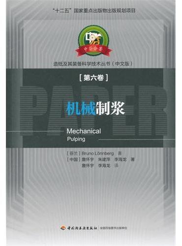 """机械制浆—中芬合著:造纸及其装备科学技术丛书/""""十二五""""国家重点出版物出版规划项"""
