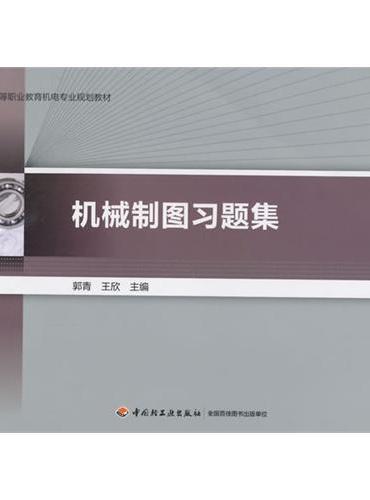 机械制图习题集(高等职业教育机电专业规划教材)