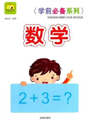 学前必备系列·数学