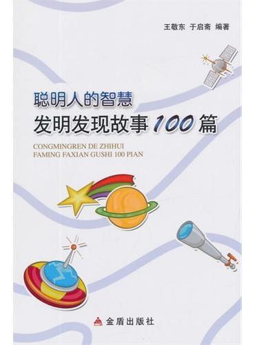 聪明人的智慧·发明发现故事100篇