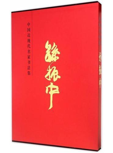 中国近现代名家书法集 孙振中