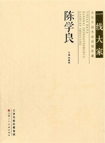 一线大家 当代中国画高端收藏 陈学良