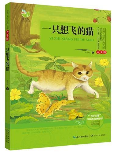 世界文学经典文库(青少版)一只想飞的猫