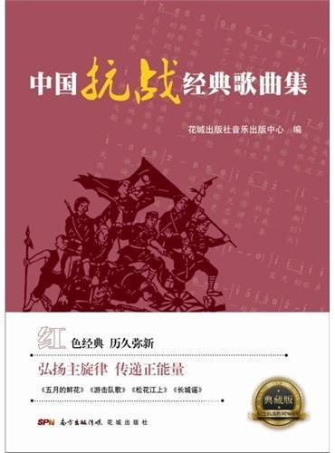 中国抗战经典歌曲集(红色经典,历久弥新;弘扬主旋律,传递正能量)