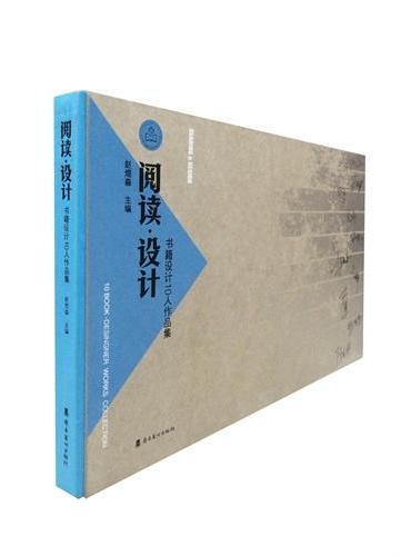 阅读·设计:书籍设计10人作品集