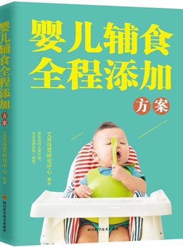 婴儿辅食全程添加方案