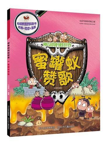 神奇的蚂蚁世界·蜜罐蚁赞歌(讲述蚂蚁家族的趣味故事+阐释蚂蚁种类的科学知识+描绘蚂蚁世界的幽默漫画=超级有趣的漫画科普书。揭秘小小蚂蚁,遨游神奇世界!收获丰富知识,了解美妙自然!)