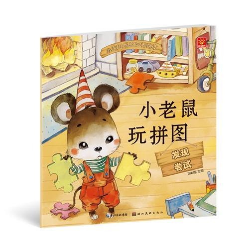 小宝贝品格培养绘本·小老鼠玩拼图