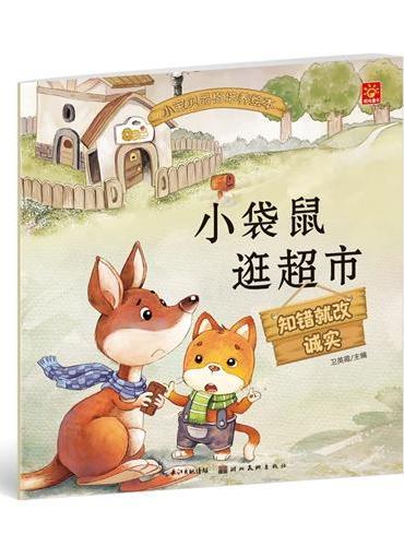 小宝贝品格培养绘本·小袋鼠逛超市