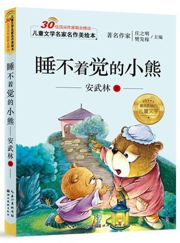 儿童文学名家名作美绘本-睡不着觉的小熊