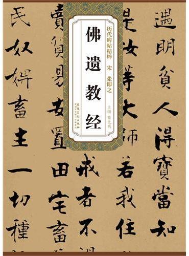 历代碑帖精粹·宋 张即之佛遗教经