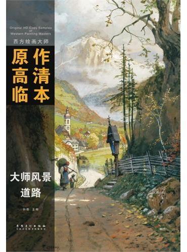 西方绘画大师原作高清临本·大师风景 道路