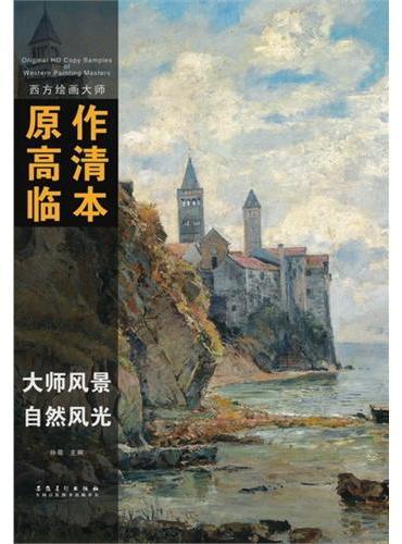 西方绘画大师原作高清临本·大师风景 自然风光