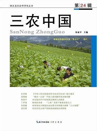 三农中国 第24辑