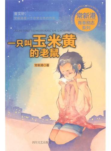 一只叫玉米黄的老鼠(中国成长小说天王常新港青春励志系列!常读常新,心灵之港,给你伴随终身的感动和震撼!)