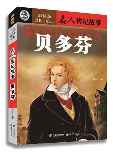 成长·励志名人传记故事《贝多芬》