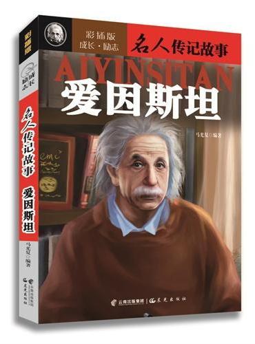 成长·励志名人传记故事《爱因斯坦》
