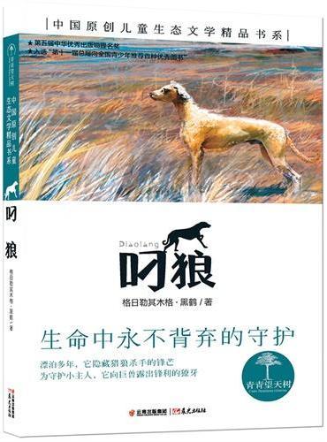 青青望天树·中国原创儿童生态文学精品书系:叼狼
