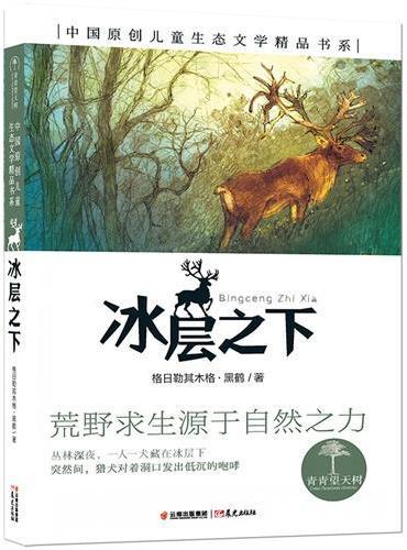 青青望天树·中国原创儿童生态文学精品书系:冰层之下